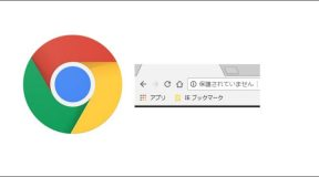 「保護されていません」<br />警告開始 【Google Chrome】